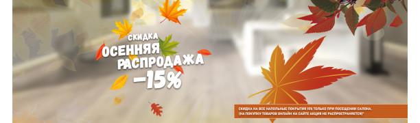 Осенняя распродажа - СКИДКА на все напольные покрытия 15%
